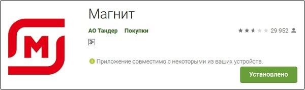 """Приложение """"Магнит"""" Плей Маркет"""