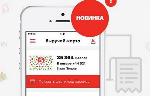 """Виртуальная """"Пятёрочка"""""""