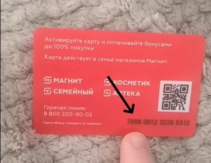 "Код карты ""Магнит"""