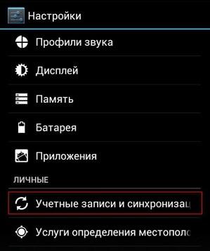 Учётные записи и синхронизация Андроид
