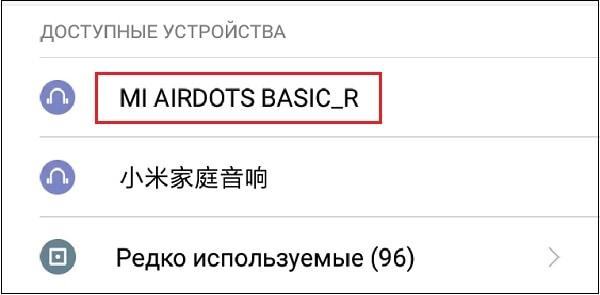 AIRDOTS BASIC_R