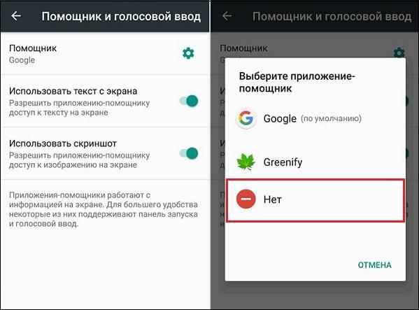 Деактивация помощника Андроид 8