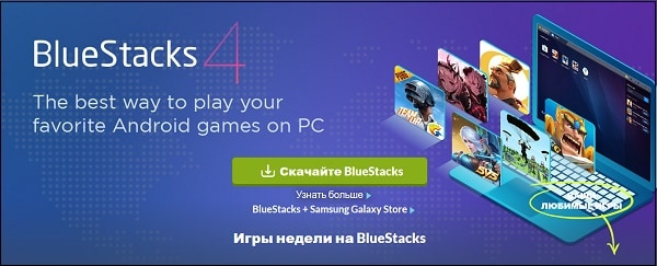 Bluestacks 4 скачивание