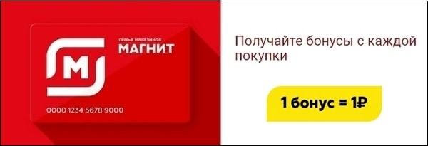 1 бонусный бал Магнит равен 1 рублю