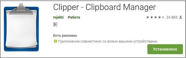Приложение Clipper