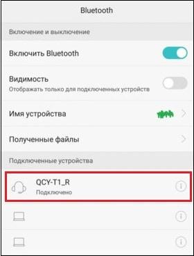 QCY-T1_R в списке блютуз устройств