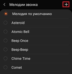 Кнопка плюса для добавления мелодий