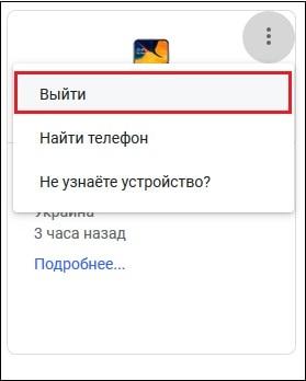 Выйти из аккаунта Гугл