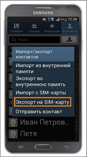 Экспорт на Сим карту Андроид 4