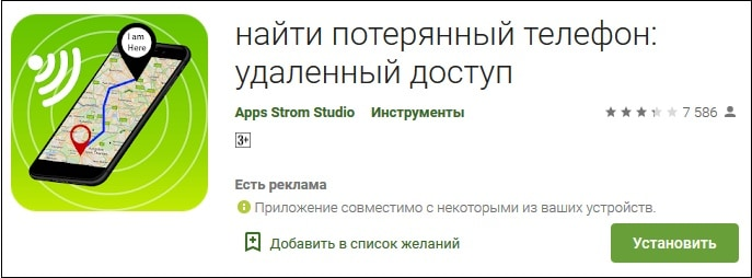 Найти телефон приложение