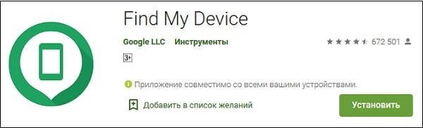 "Приложение ""Find My Device"""