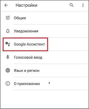 Гугл Ассистент в настройках