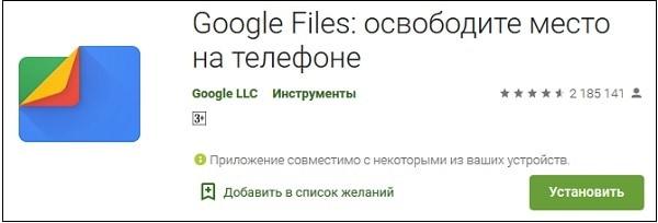 Приложение Google Files