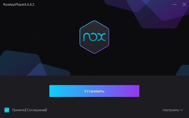 Установка Nox App Player на ПК