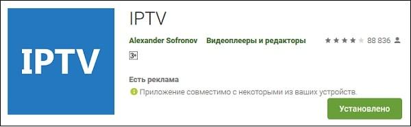 Приложение IPTV Плей Маркет