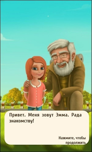 Эмма и дедушка