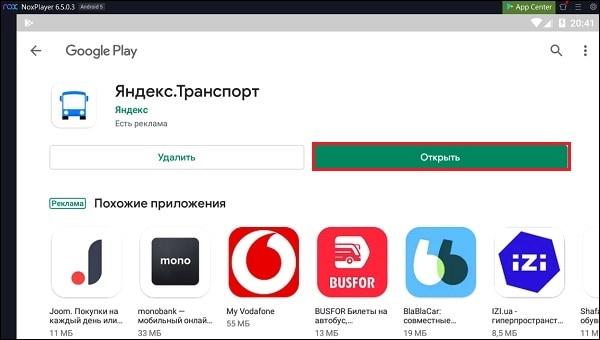 Яндекс Транспорт Открыть Nox