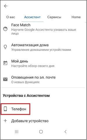 "Опция ""Телефон"""