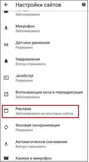 """Опция """"Реклама"""" Хром"""