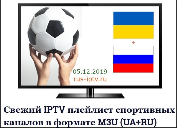 IPTV-плей лист спортивных каналов
