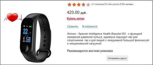 Цена браслета М3