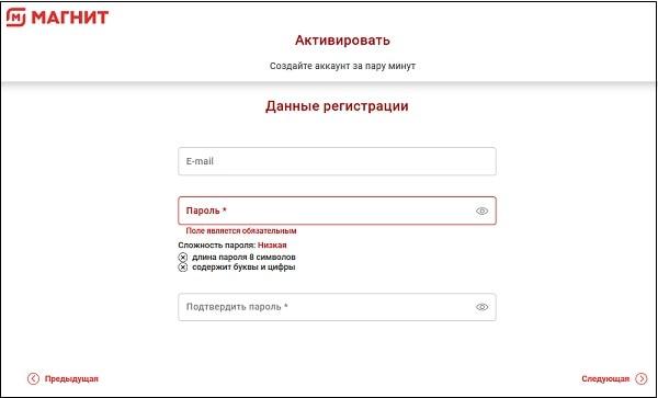 Е-мейл и пароль