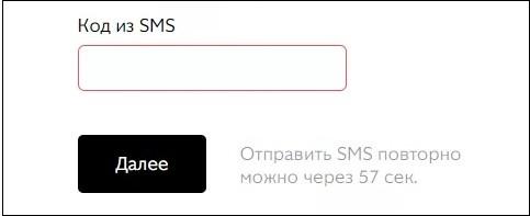 Код смс регистрация