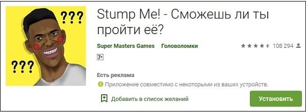 Игра Stump Me