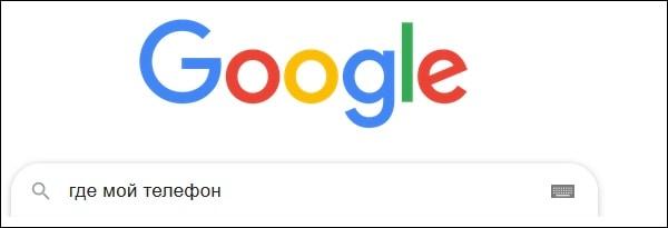 Где мой телефон Гугл