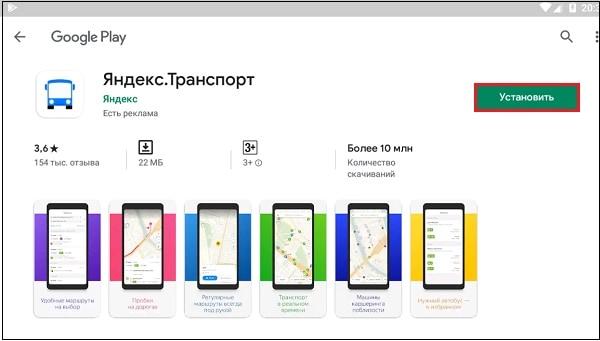 Установить Яндекс Транспорт