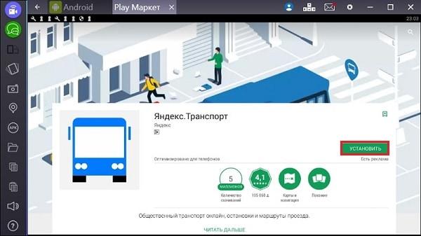 Яндекс Транспорт Установить