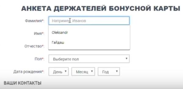 Анкета для ввода данных регистрации карты