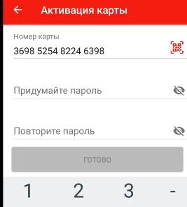 Нажмите на красную кнопку