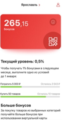 Мобильное приложение Магнит