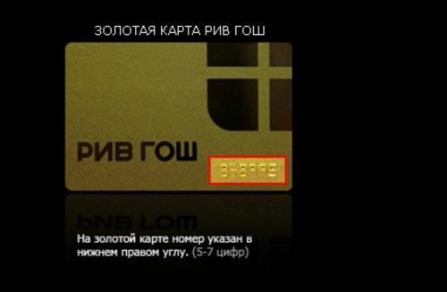 Код на золотой карте
