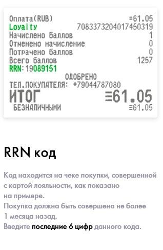 Введите код RRN