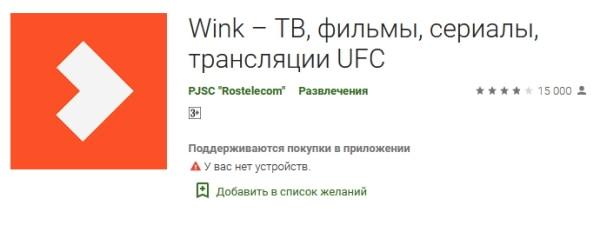 Приложение Wink