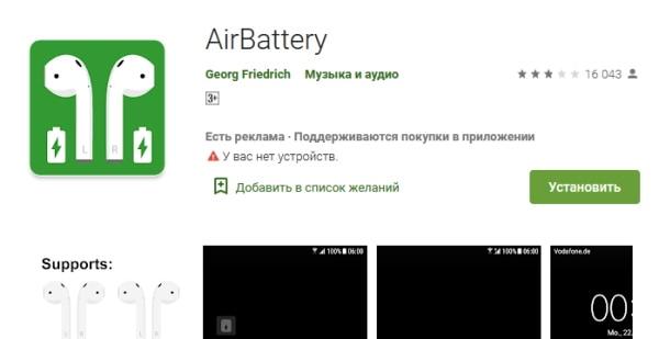 AirBattery
