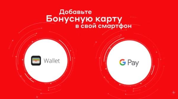 Добавьте карту в Apple Wallet