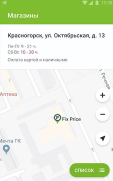 Расположение магазинов