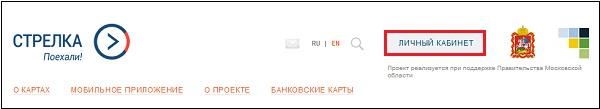 """Надпись """"Личный кабинет"""""""