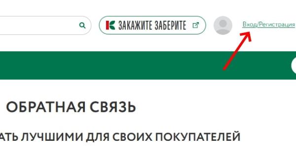 Вход/Регистрация
