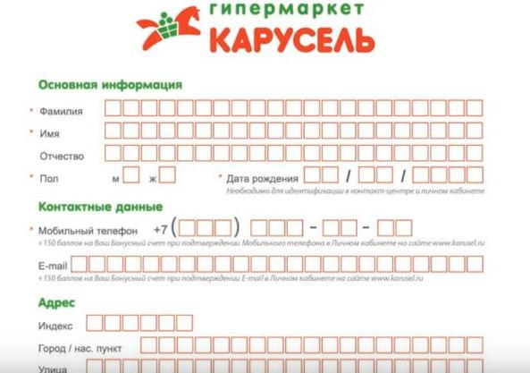 Заполните регистрационную форму