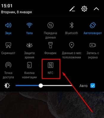 NFC в меню быстрого доступа