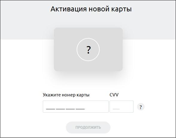 Номер карты Перекрёсток и CVV код