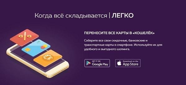 """Мобильное приложение """"Кошелёк"""""""