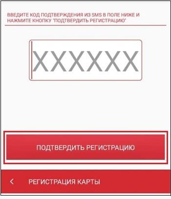 Подтвердить регистрацию