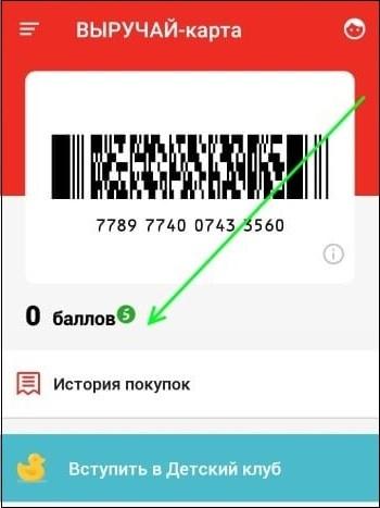Мобильное приложение Пятёрочка баланс на карте
