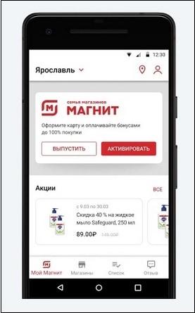 """Мобильное приложение """"Магнит"""""""