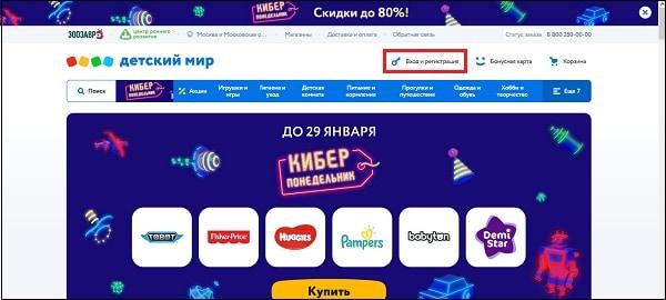 """Опция """"Вход и регистрация"""" на сайте"""